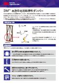 制震ダンパー『3M 木造住宅用粘弾性ダンパー(VEMダンパー)』製品カタログ 表紙画像