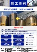 【施工事例】FRPタンク補修工事