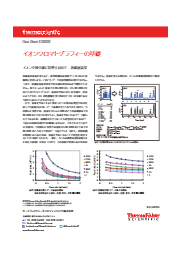【イオンクロマトグラフィーの基礎】イオン交換分離に影響する因子 - 溶離液流量 表紙画像