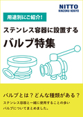 【解説資料】用途別にご紹介!ステンレス容器に設置するバルブ特集 表紙画像