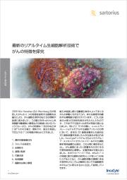 ホワイトペーパー「リアルタイム生細胞解析技術で がんの特徴を探究」 表紙画像