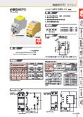 総合カタログ  直撃雷用SPDギャップ式