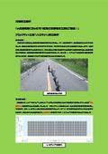 現場施工事例「大地震被害における河川護岸の災害復旧工法をご提案!」ブロックマット工法「ソルコマット」施工事例