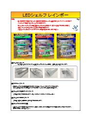 LEDテープライト関連製品 表紙画像