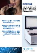 【技術資料】焙煎コーヒー豆の成分分析法の確立 表紙画像