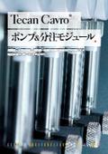 臨床検査向け 超微量~大容量、超低速~高速の高精度液体分注を可能にする信頼のCavro ポンプ&分注モジュールの総合カタログ 表紙画像