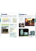 局所排気装置 表紙画像