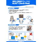 錆度合い⾃動判定ソリューション『AIJO Check Rust』 表紙画像