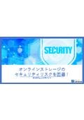 【資料】オンラインストレージのセキュリティリスクを回避