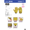 革手袋 製品ラインアップ 表紙画像