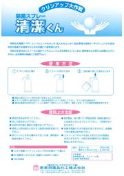 除菌スプレー『清潔くん』 表紙画像