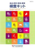『食品・飼料・環境・農業関連 検査キット総合カタログ』 表紙画像