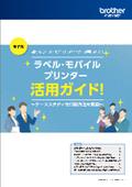 【ノウハウ資料】ラベル・モバイルプリンター 活用ガイド! 表紙画像