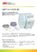 製品カタログ『3M(TM) ハーベスト RC』 表紙画像