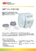 製品カタログ『3M(TM) ハーベスト RC』
