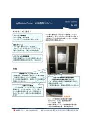 横形マシニング用XY軸巻取りカバー 表紙画像