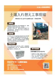 【においの消臭事例】土壌入れ替え工事現場 表紙画像