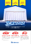【レンタル】TAKシートハウス