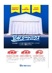 【レンタル】TAKシートハウス 表紙画像