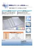 タニムラ 帯電防止 クリーンルーム用布生地(特注製作) HM-CLC