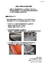 オーダーメイド送風機・排風機の解決実例集を配布中!【Sinco】 表紙画像