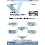 工具管理システム WinTool (ウィンツール) 表紙画像