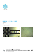 【技術資料】高単分散ペクチン粒子の製造-アプリケーションノート