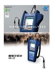 振動分析計 VA-12 表紙画像
