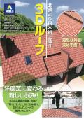 画期的3Dシート「屋根用 3Dルーフ」