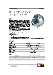 ドレントラップAOK OMEGA AIR 表紙画像
