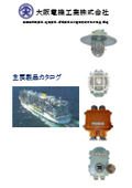 大阪電機工業_船舶用電気器具_主要製品カタログ