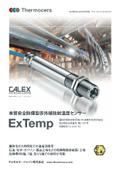 【ExTemp】本質安全防爆型赤外線放射温度センサー