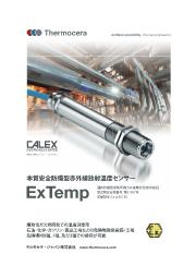 【ExTemp】本質安全防爆型赤外線放射温度センサー 表紙画像