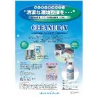 環境清拭除菌剤『CLEANER-X』 表紙画像