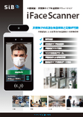 AI顔認証・非接触タイプ体温検出ソリューション「iFace Scanner」