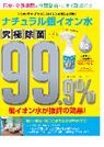 『ナチュラル銀イオン水』リーフレット 表紙画像