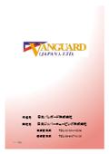 ウルトラバンシールド製品資料
