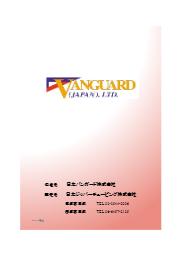 ウルトラバンシールド製品資料 表紙画像