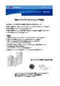 低圧コンデンサ【GE製】 表紙画像