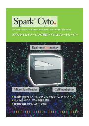 リアルタイムイメージング搭載プレートリーダーSpark Cyto 簡易カタログ 表紙画像