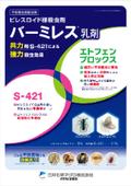 不快害虫殺虫剤『バーミレス乳剤』
