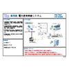 Tcc-S002 電力使用明細システム.jpg