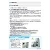 周辺情報(空調)2-3 フロンに関する法律.jpg