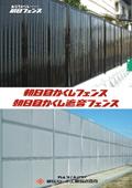 朝日目かくしフェンス/朝日目かくし遮音フェンス 製品カタログ