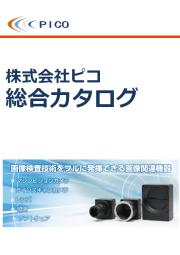 【総合カタログ】画像関連機器製品 表紙画像