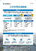 高精度ドローン測量サービス『くみきPRO』基本プラン