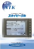 デジタル無線対応タクシー配車システム『スカイビークル』