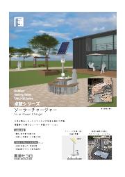 ソーラー充電ステーション「卓憩ソーラーチャージャー」 表紙画像