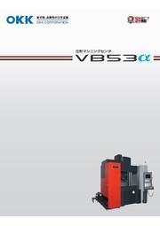 立形マシニングセンタ『VB53α』  表紙画像