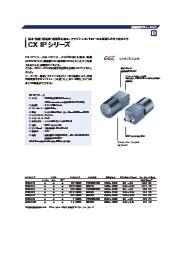 産業用カメラ『Baumer CX IPシリーズ』 表紙画像